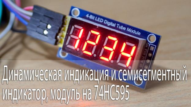 Светодиодные модули в Уфе – купите в интернет-магазине