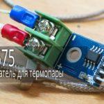 Преобразователь сигнала термопары K-типа MAX6675