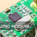 Радиомодули nRF905 (PTR8000), подключение к Arduino