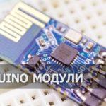 Радиомодули JDY-40 2.4G с UART интерфейсом